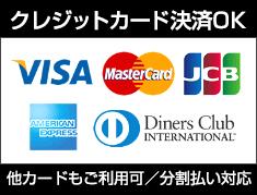 クレジットカード決済OK[VISA/MasterCard/JCB/AMEX/DinersClub]他カードもご利用可/分割払い対応