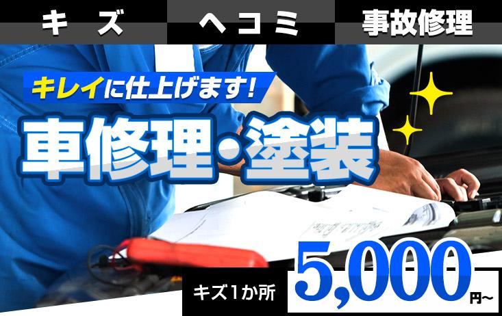 [キズ][ヘコミ][事故修理]キレイに仕上げます!車修理・塗装キズ1か所5,000円